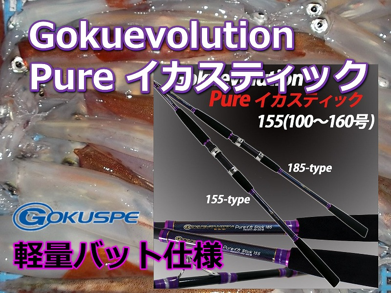 Gokuevolution Pure イカスティック 185/155  ※代引き不可   ※大型 個別送料対応商品
