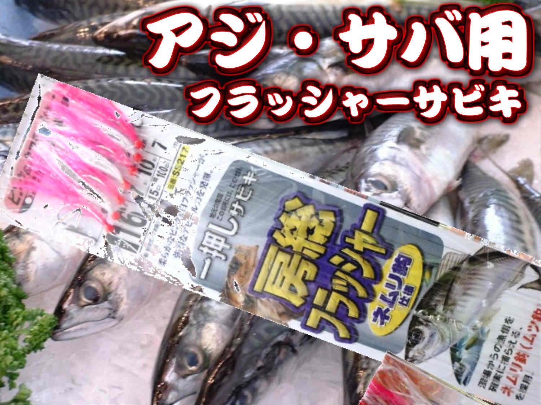 アジ・サバ釣り用フラッシャーサビキ仕掛け      ~マグロ活き餌用