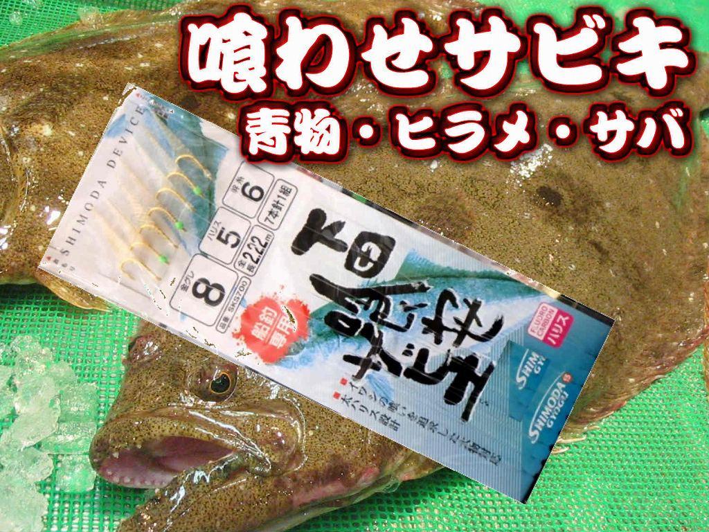 下田食わせサビキ  青物・ヒラメ SKS700  落とし込みサビキ ヒラメ釣り