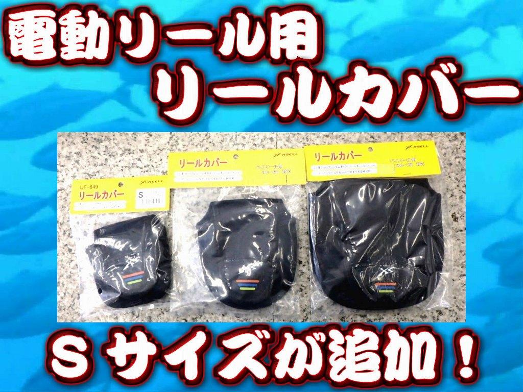 X'SELL 電動リール用 リールカバー S/M/L