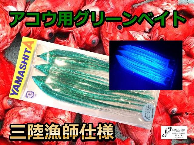 三陸アコウ漁師ご用達  サンゴ堂特注!アコウ用 深場釣り 紫外線反応 ケイムラグリーン ホタルベイト5号