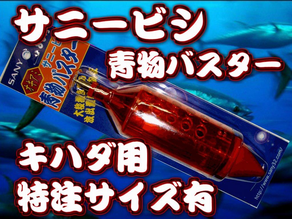 特注サイズ有ります! キハダ一番! サニービシ 青物バスター 80~150号  ワラサ・カツオ・メジもOK!