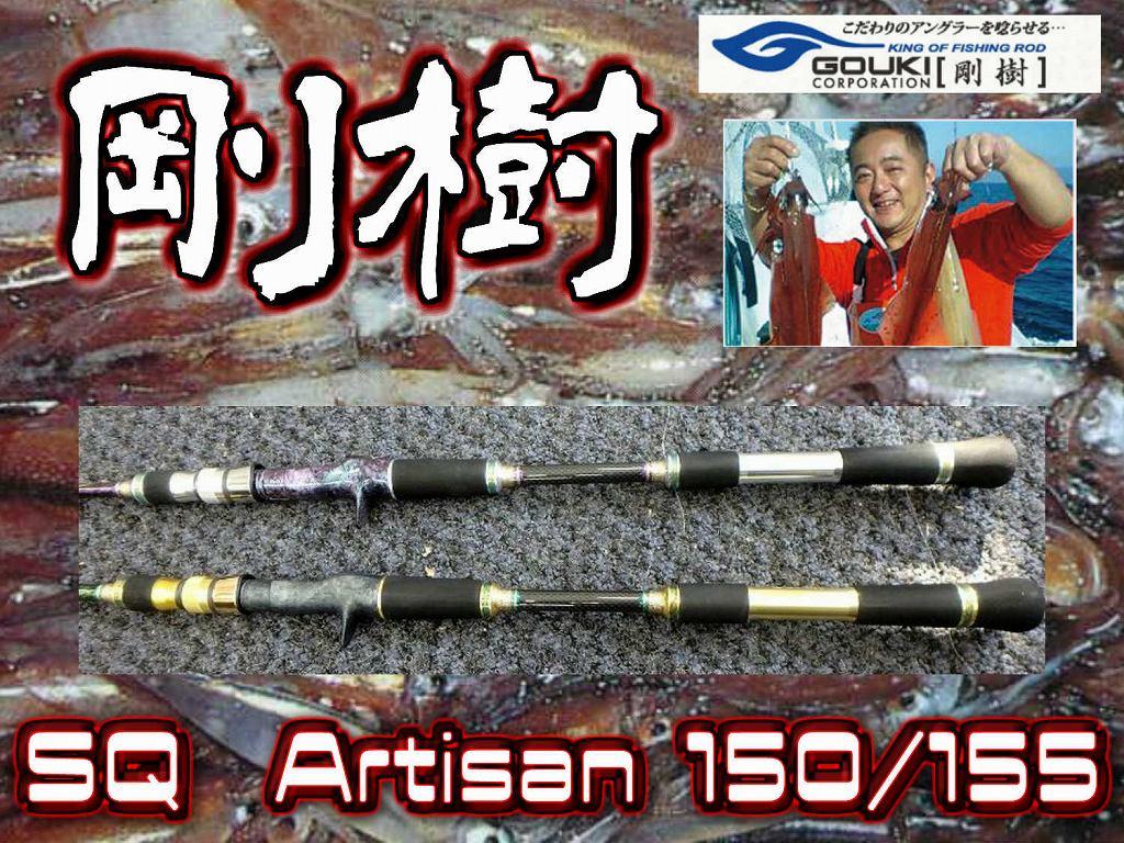 剛樹 イカ竿 SQ ARTISAN  150/155 (送料無料)