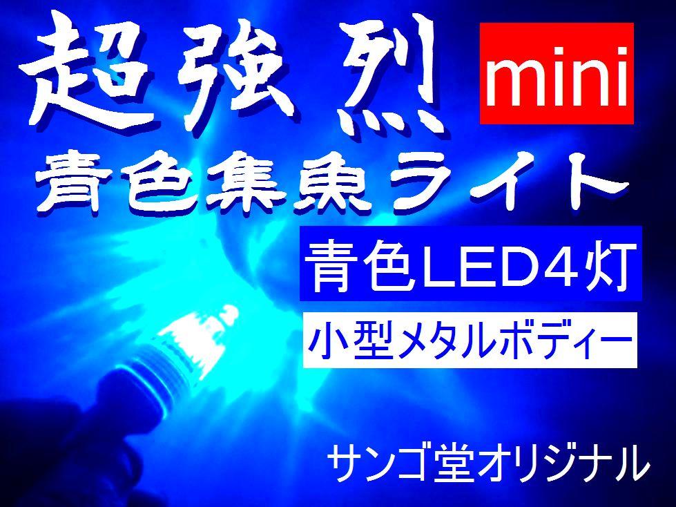 まるでストロボのような圧倒的光量! 赤ムツ用 ミニサイズ!LSD4灯!超強烈ブルー集魚ライト サンゴ堂オリジナル