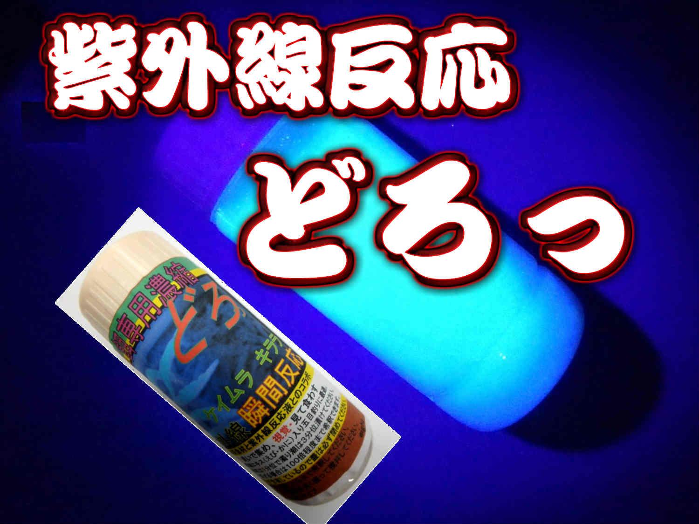 深場釣りの切り身・イカ短用 「どろっ」 紫外線効果抜群!  濃縮タイプ マダラは本当に凄い!