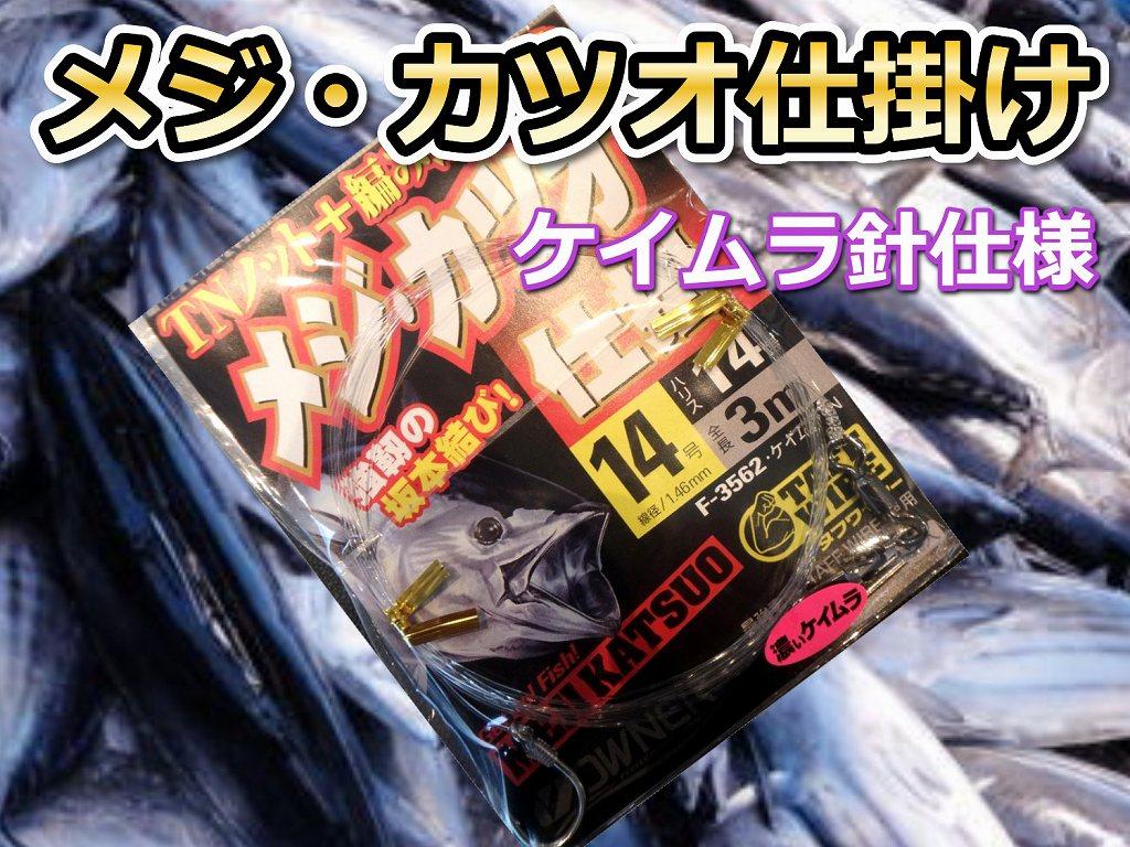 紫外線反応 ケイムラ針使用 カツオ・メジ 仕掛け ハリス14〜18号 3m オーナー