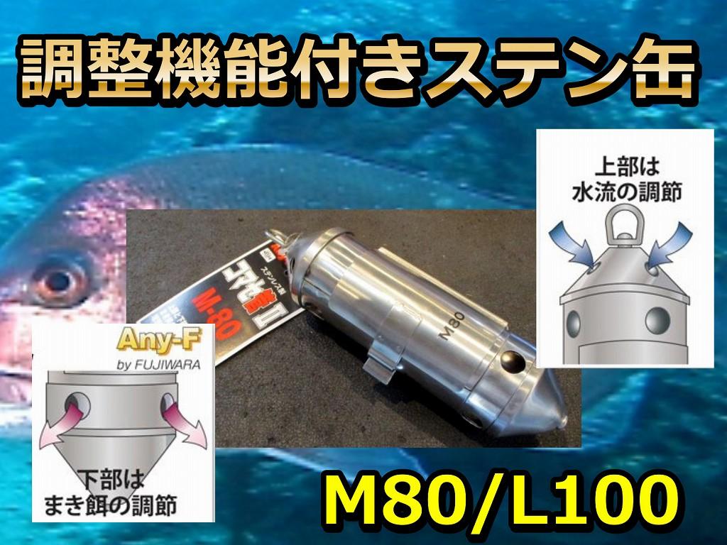 調整機能付き! ステン管  真鯛用M80号/シマアジ・キハダ用L100   マダイ釣り、ワラサ釣り、シマアジ釣り、キハダ釣り  FUJIWARA
