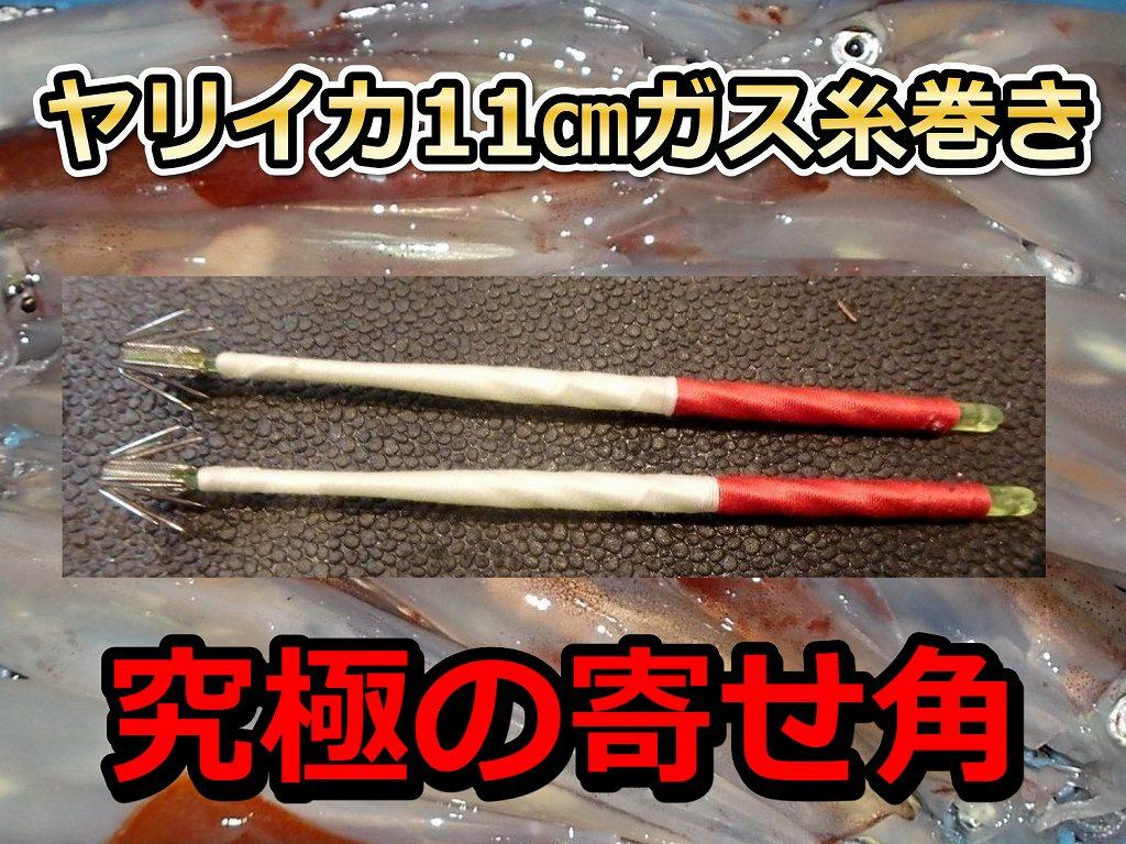 定番寄せ角! 11cm ガス糸巻きレッドヘッド 2本パック  ヤリイカ用  イカ釣りプラ角
