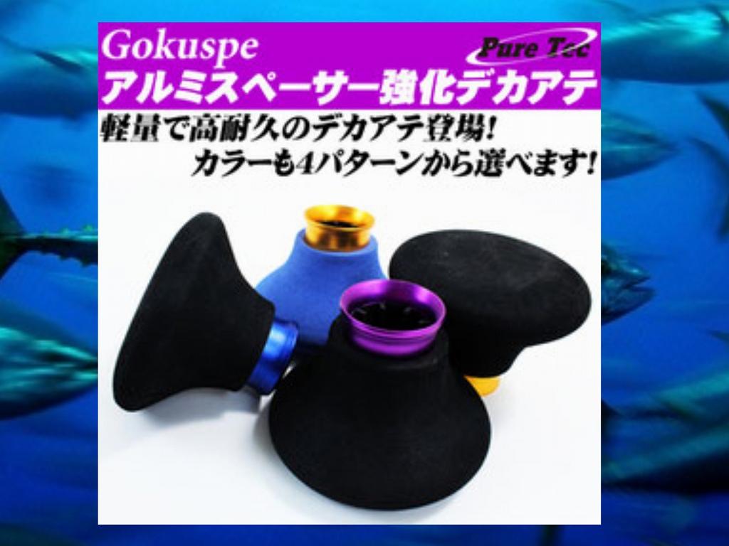 強化デカ当て〜アルミスペーサー  Gokusupe  スタンディングファイト必需品!