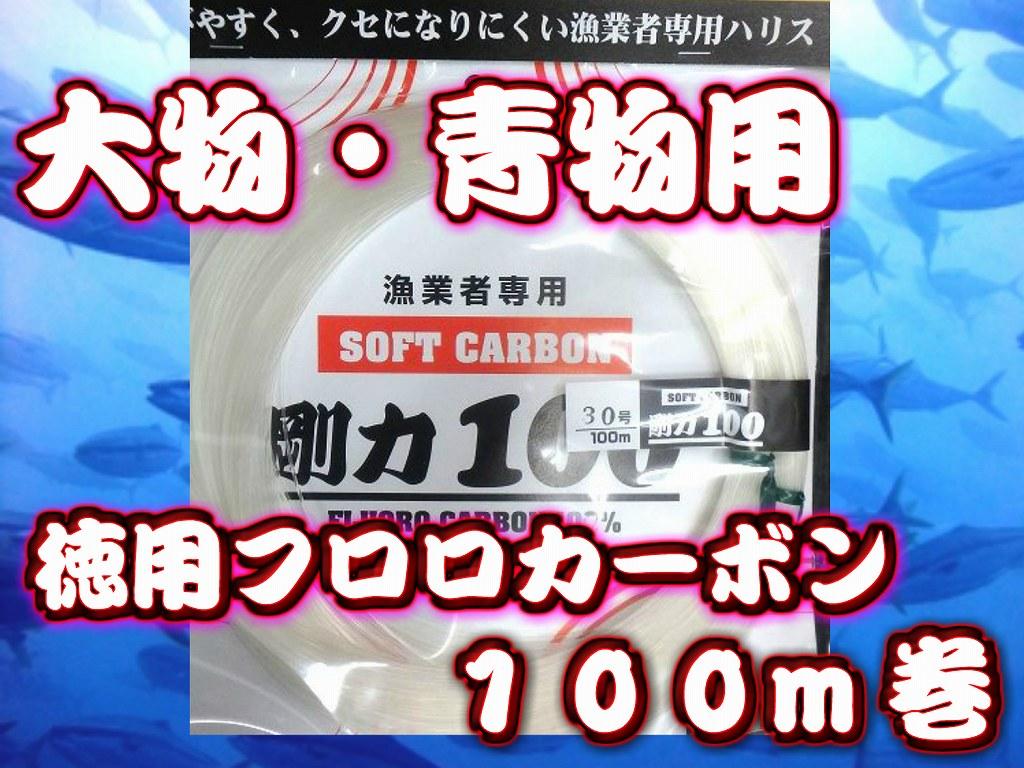 徳用100m!DUEL剛力フロロカーボンハリス  マグロ・ヒラマサ系  コスパ最高です!