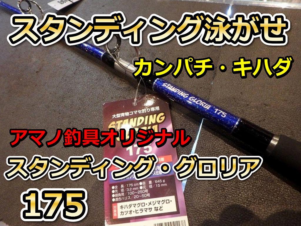 驚きの29800円! オールムク スタンディンググロリア175   ※代引き不可