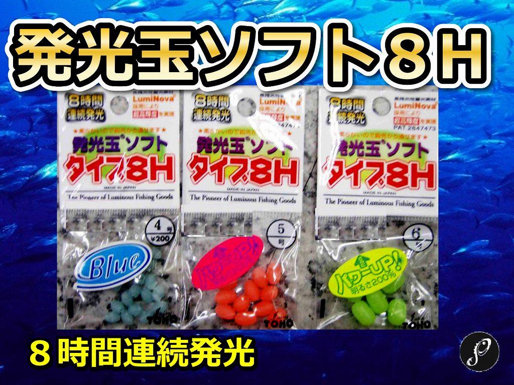 発光玉 ソフト 8H  グリーン/ピンク/ブルー