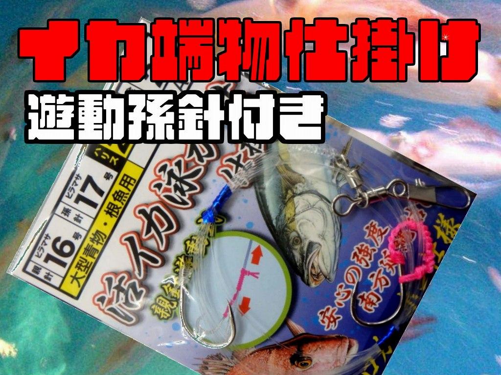 真鯛・中型青物用   活イカ泳がせ仕掛け 親針誘導式 ハリス14号/20号 ヤマシタ