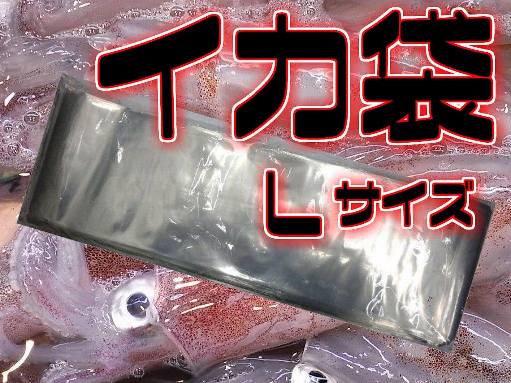 イカ袋 Lサイズ 100枚入り イカ釣りであると便利!   サンゴ堂特注仕様
