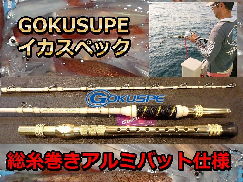 GOKUSUPE イカスペック 150/180 ムク総糸巻きアルミバット仕様   ※代引き不可