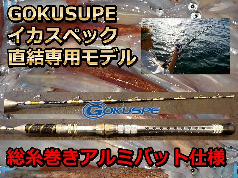 GOKUSUPE イカスペック直結 125 ムク総糸巻きアルミバット仕様   ※代引き不可
