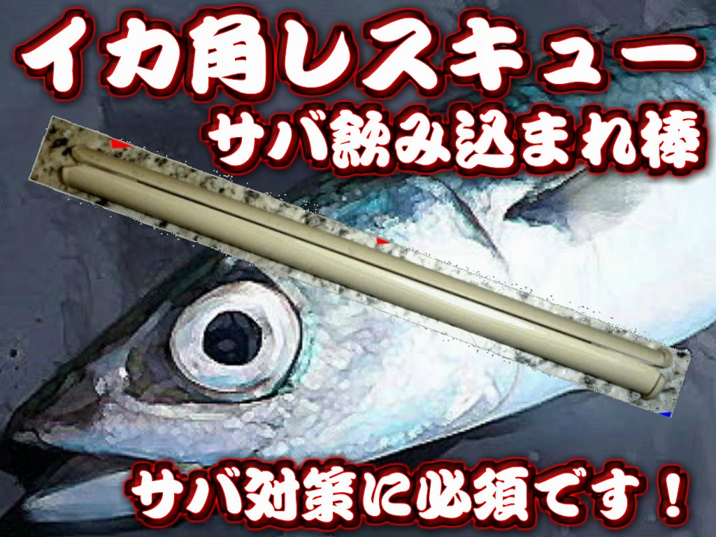 イカ角レスキュー 鯖飲み込まれ棒  イカ釣りでもはや必需品ですね!これないと血だらけになってサバを解体する羽目になりますw