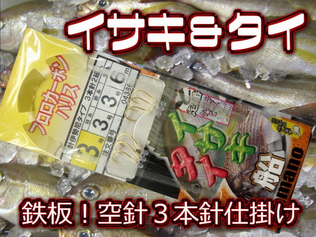 イサキ&タイ仕掛け 鉄板のケイムラビーズ3本空針仕掛け  ハリス3〜4号3本針全長4.5〜6m 2組入