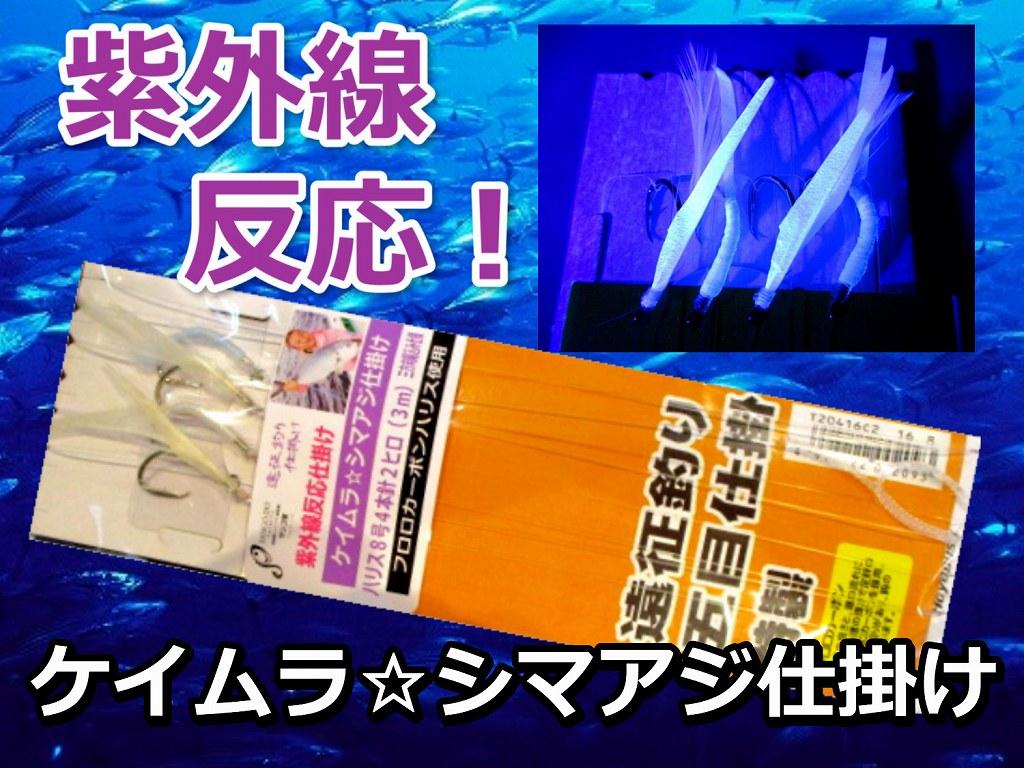 紫外線反応! ケイムラ☆シマアジ 紫外線加工魚皮付き ウイリースキン巻き シマアジ仕掛け