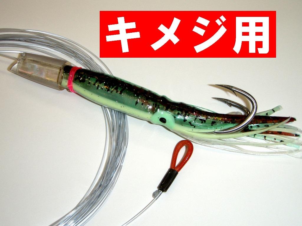 カツオ・メジトローリング仕掛け ヤリイカ4号~グリーン   メジが良く喰う、たけ店長手造り仕掛け
