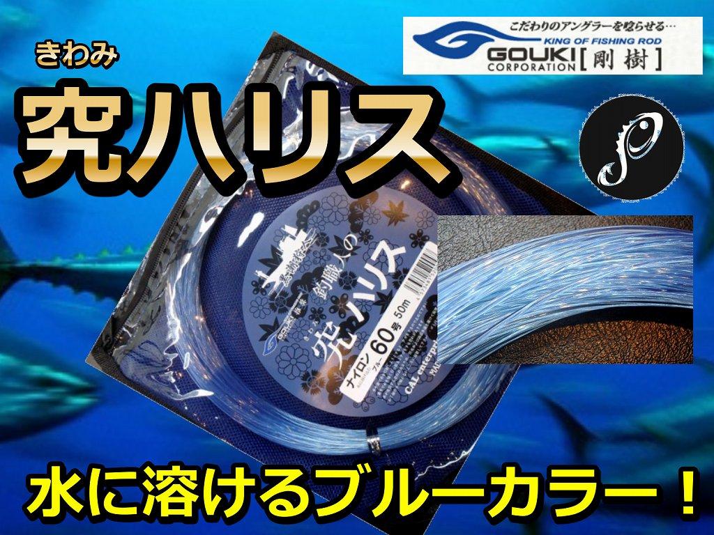 究極の喰わせハリス  剛樹 究ハリス(きわみ) 30~80号 水に溶け込むブルー!