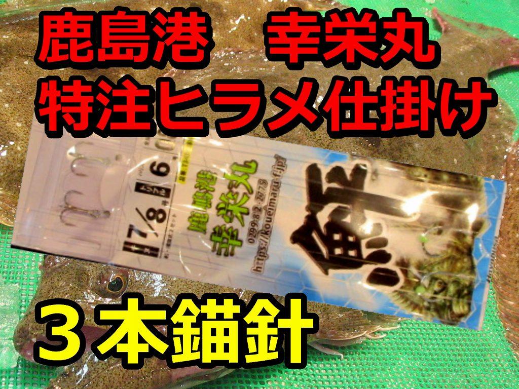 鹿島港幸栄丸 船宿特注ヒラメ仕掛け ! トリプルフック孫針式