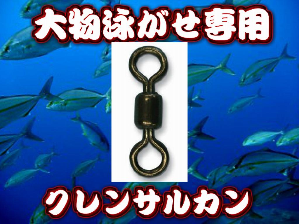 クレンサルカン S/M/L  大物釣り・深場釣り