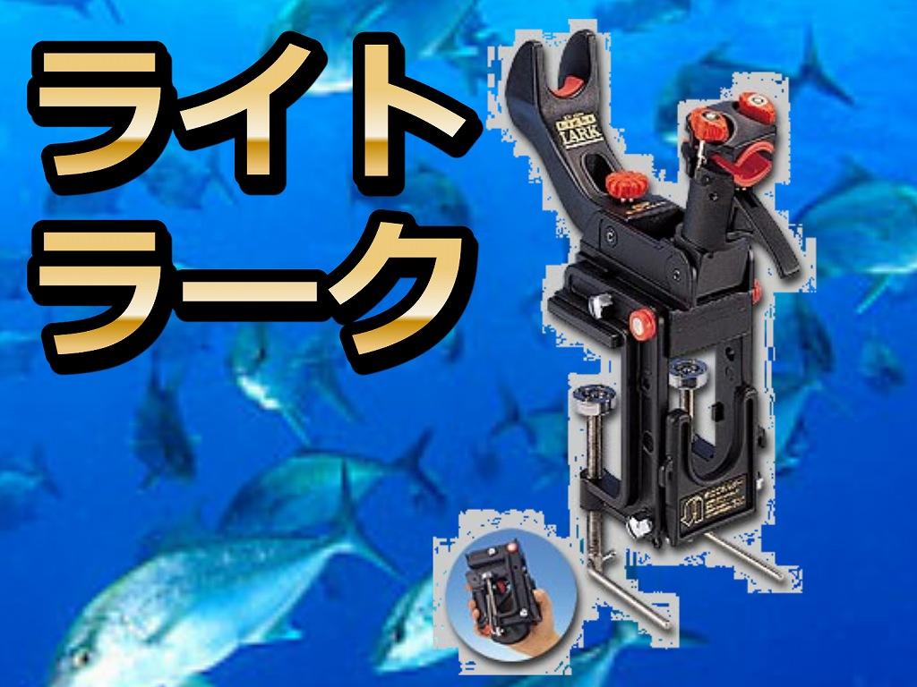 ライトラーク   マダイ・ワラサ・イカ釣りなどで一番売れています! ※現金特価   第一精工