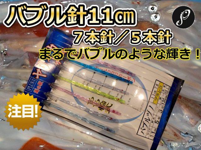 恐ろしい輝き! バブルヅノ11cm 7本針/5本針 ヤリイカ用 ブランコ イカ釣り仕掛け PLUS1 海の駅