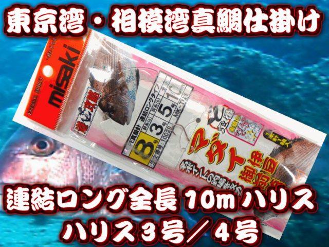 東京湾・相模湾マダイ仕掛け 連結ロング ハリス3号/4号10m ケイムラビーズ    10029/10030