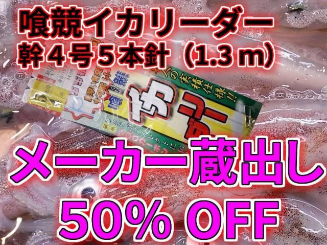 メーカー蔵出し!50%OFF!  イカ釣り用 5本用リーダー(幹糸4号1.3m) ちちわ式   美咲