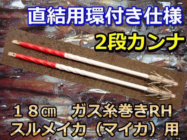 スルメイカ鉄板!ガス糸巻き18cm2段カンナ  直結も対応  スルメイカ・マイカ用 イカ釣りプラ角