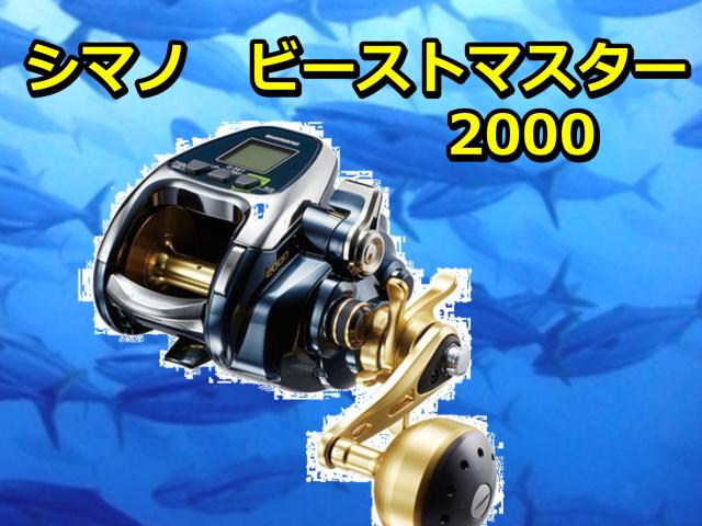 限界突破!30%OFF シマノ ビーストマスター2000 2018モデル ※現金特価!