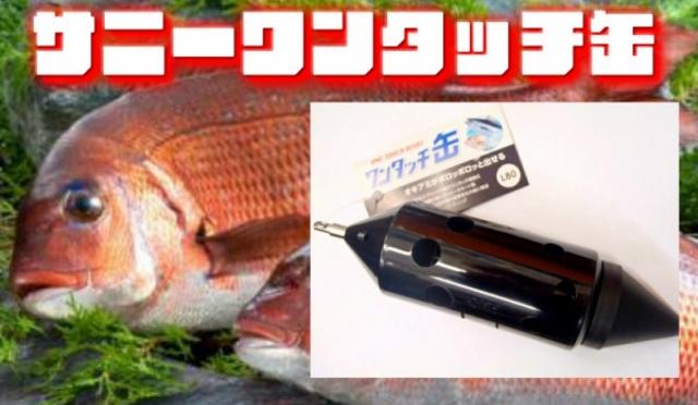 サニー 鉄火面タイプ ワンタッチ缶 L80/100号 マダイ釣り、ワラサ釣り