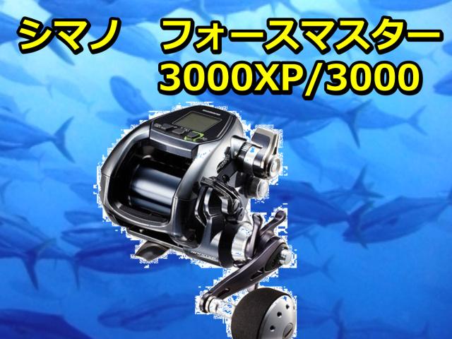 限界突破30%OFF!NEW シマノ フォースマスター3000XP/3000 ※現金特価!