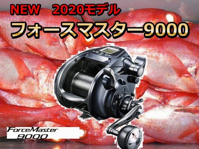 限界突破30%OFF!シマノ 20フォースマスター9000 ※現金特価!