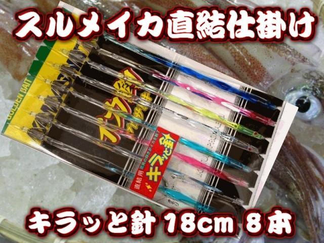 一番人気! 直結!キラッと針18cm8本針  スルメイカ・マイカ用 直結イカ釣り仕掛け ヤマシタ