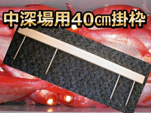 中深場用 掛け枠 黒ムツ、赤ムツ、夜キンメ用40cm  中深場釣りの掛け枠では一番売れております!イカ直結仕掛けでもお勧め!