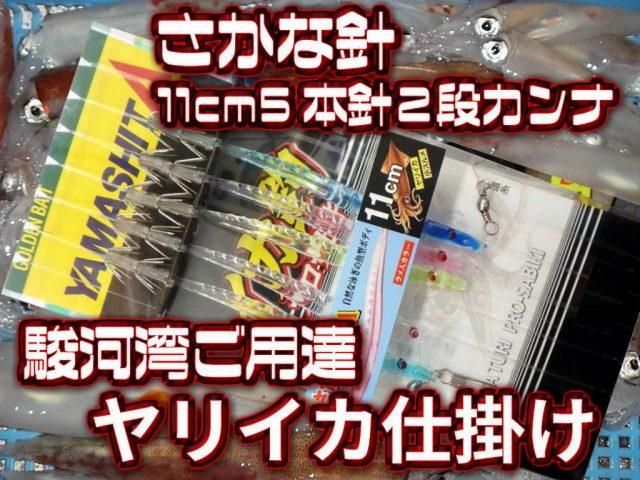 さかな針 11cm5本針2段カンナ ヤリイカ用 イカ釣り仕掛け ヤマシタ  パラソルサイズは本当にこの、さかな針乗ります!