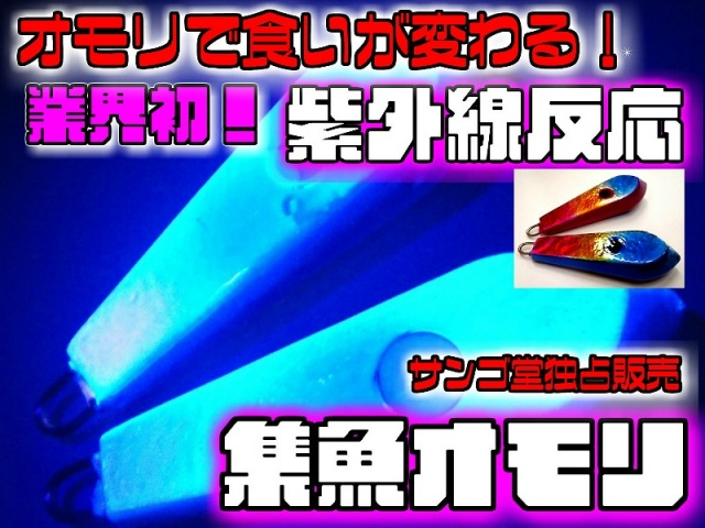 業界初!魚が寄る寄る!紫外線反応集魚オモリ 25~100号 ブルー&ピンク 2個セット  サンゴ堂独占販売