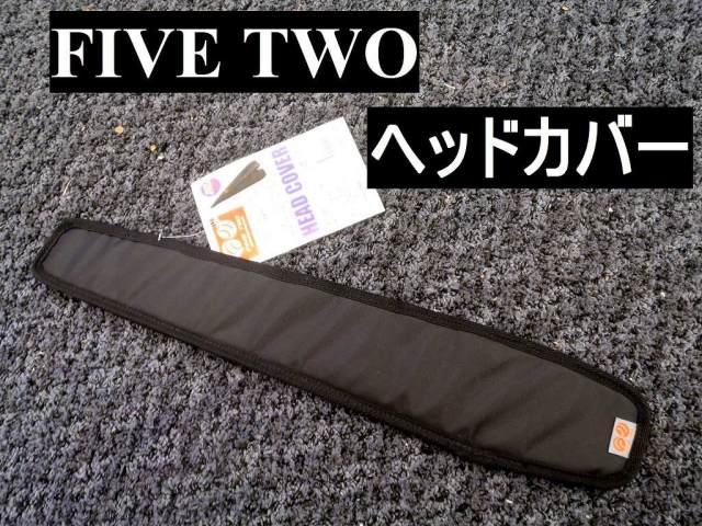 FIVE TWO ヘッドカバー(2ピース用) 竿先と道糸の保護