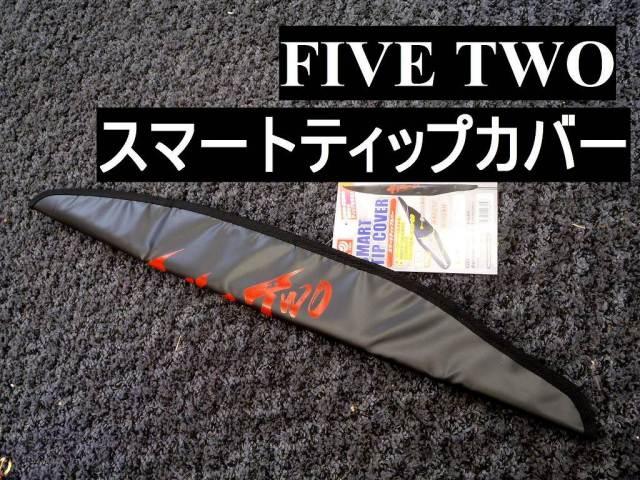 FIVE TWO スマートティップカバー 竿先と道糸の保護