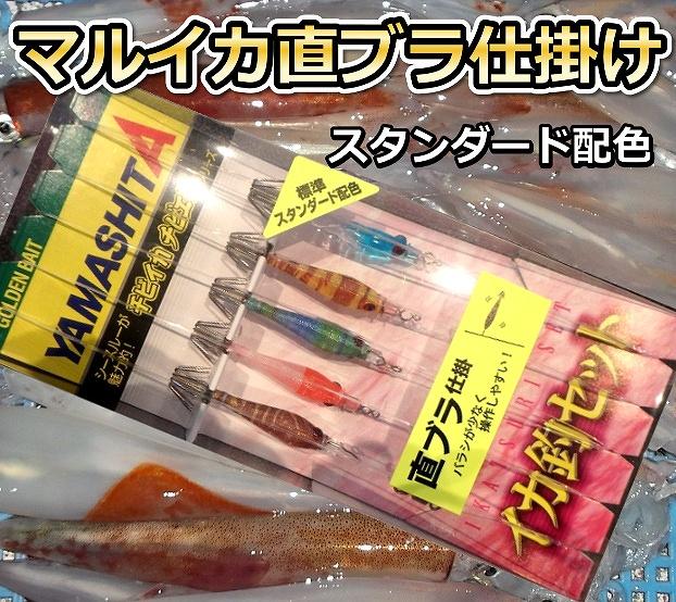 直ブラ!標準スタンダード配色 直ブラ マルイカ仕掛け ヤマシタ 537-598