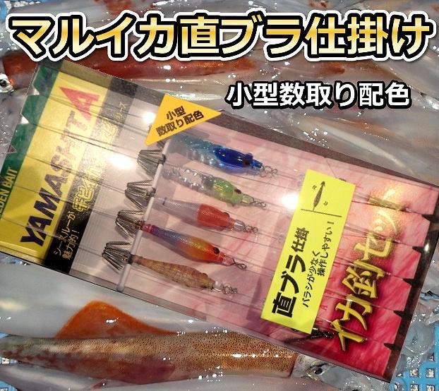 一番人気!直ブラ!小型数取り配色 直ブラ マルイカ仕掛け ヤマシタ 537-604