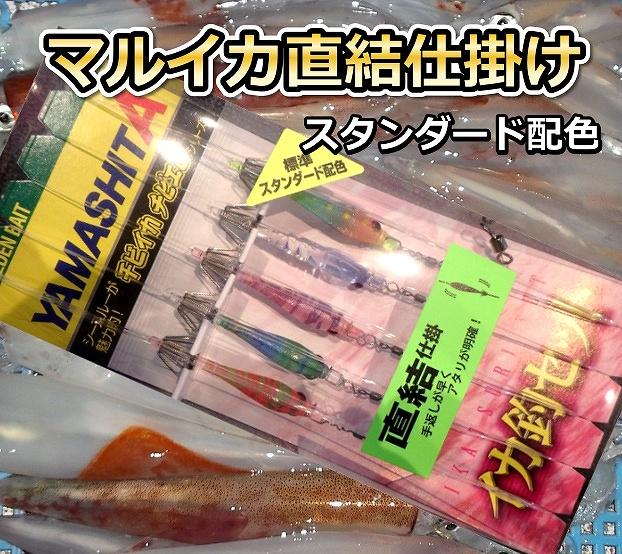流行りの直結! マルイカ仕掛け 標準スタンダード配色 ヤマシタ 537-611