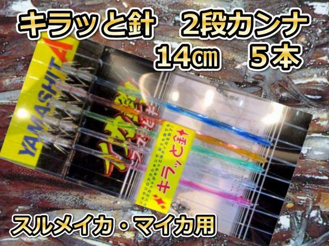 キラッと針14cm 5本針2段カンナ  スルメイカ・マイカ用  イカ釣り仕掛け 553-246 ヤマシタ