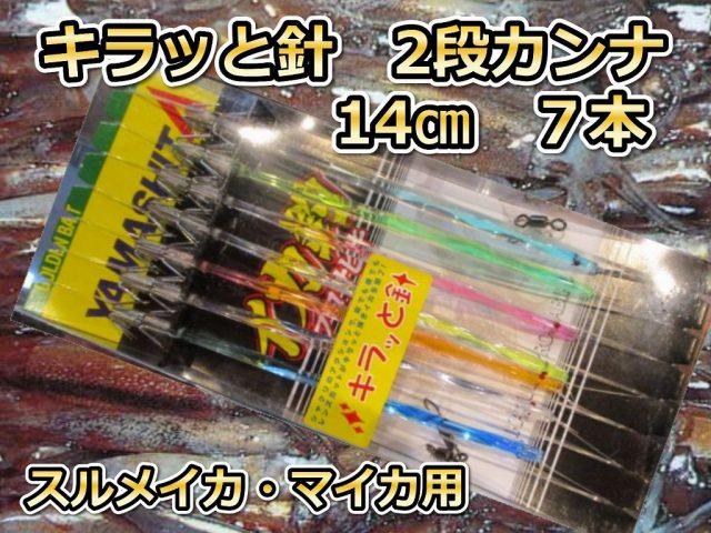 キラッと針14cm 7本針2段カンナ  スルメイカ・マイカ用  イカ釣り仕掛け 553-253 ヤマシタ