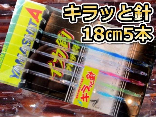 キラッと針18cm5本針 スルメイカ・マイカ用 イカ釣り仕掛け ヤマシタ