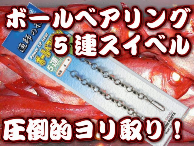 5連ベアリングスイベル 深場・イカ釣り必須アイテム! 道糸のヨレ防止に!