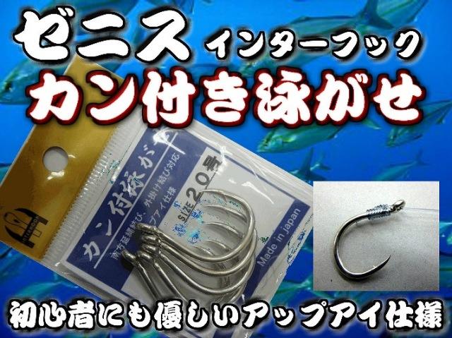 ゼニス カン付き泳がせ20~25号(インターフック) 南方延縄・外掛け結び用